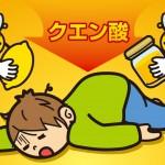 疲労回復!生はちみつがクエン酸の吸収率アップに役立つ